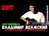 Владимир Волжский - Лучшие песни для Любимых.