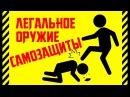 Как сделать легальное оружие самозащиты Кастет дубинка утренняя звезда нунчаки манрики гусари