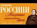 Хор Минина - Дж. Россини. Маленькая торжественная месса