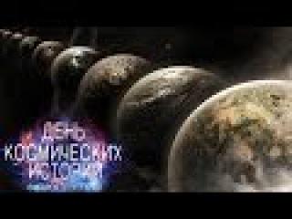 День космических историй. Где волшебную косят трын - траву (22.02.2016) HD