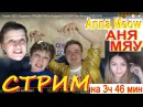Anna Meow - АНЯ МЯУ в СТРИМ ШОУ Людмила ЛЮДМУРИК и Андрей ГОБЗАВР live stream GOBZAVR and LUDMURIK