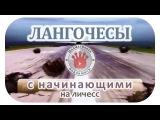♛ ШахМатКанал 🔴 СТРИМ 07-08-17 🏁 ЛАНГОЧЕСЫ с начинающими на личесс 📺 Шахматы Блиц Онлайн
