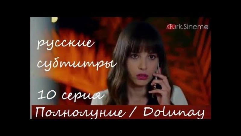 Полнолуние / Dolunay 10 серия русские субтитры . Озге Гюрель