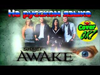 PanHeads Band – Проснулся и живой (Skillet - Awake and Alive) [ Russian cover ] | На русском языке