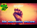 PanHeads Band Восстань Skillet Rise Russian cover На русском языке
