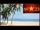 Вьетнам Нячанг № 23 Рыбный порт Нячанга