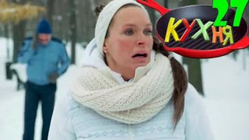 Сериал Кухня 27 серия 2 сезон 7 серия HD русская комедия