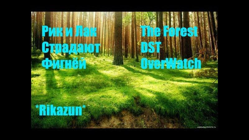 Стрим - The Forest   Тёмные пещеры приправленные весельем!   Рик и Лак  
