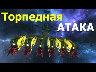 Space Engineers: Торпедная атака на сервере (Стрим, PvP, ПВП, самонаводящиеся торпеды)
