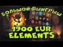 Big Win 19000 EUR Elements(Netent)