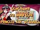 32 000 eur Koi Princess(NetEnt)