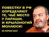 Виктор Шендерович - Ждем, когда Путин поедет в метро без охраны! 25.04.2017