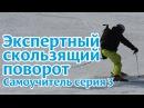 Самоучитель по горным лыжам экспертный скользящий поворот серия 3