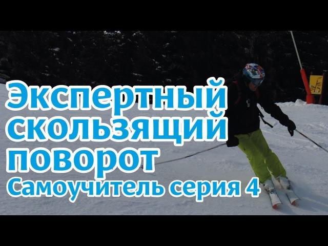 Самоучитель по горным лыжам: экспертный скользящий поворот серия 4