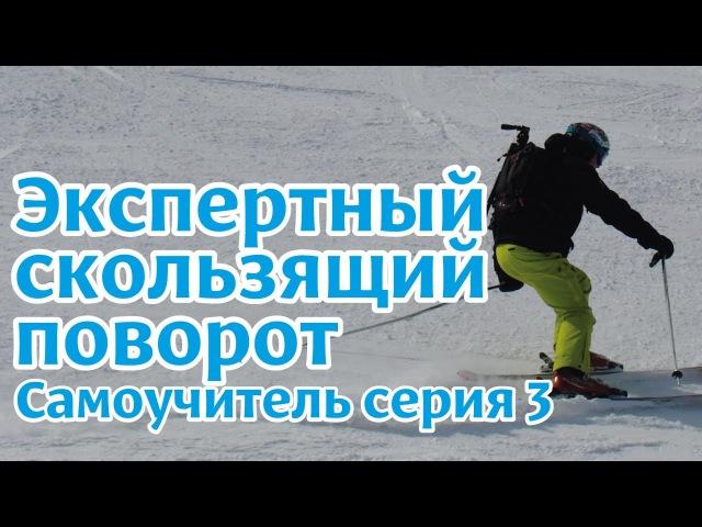 Самоучитель по горным лыжам: экспертный скользящий поворот серия 3