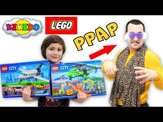 КИКИДО ДАРИТ ЛЕГО Результаты Конкурса. PPAP (Pen Pineapple Apple Pen) от Кикидо. Лего Подарки.