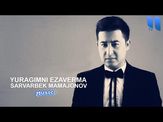 Sarvarbek Mamajonov - Yuragimni ezaverma | Сарварбек Мамажонов - Юрагимни эзаверма (music version)