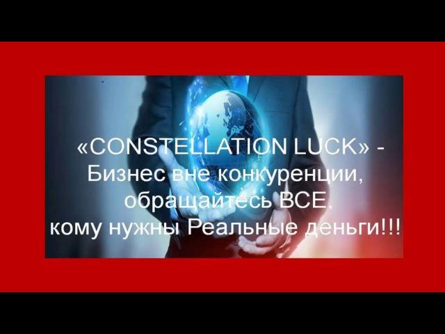 Достоинства корпорации «CONSTELLATION LUCK» глазами партнера.