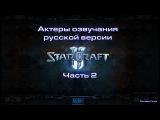 Актеры озвучания русской версии StarCraft 2 - Часть 2