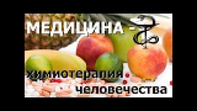1. Крах лекарственной медицины. Адекватное питание 2017 Замалеева Г. А.