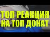 Bulavaman - Nefedoni ТОП РЕАКЦИЯ НА ТОП ДОНАТ
