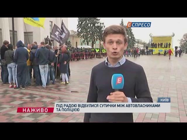 Автовласники на іноземних номерах припинили акцію протесту