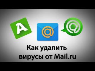 Как удалить вирусы от Mail.ru| Амиго, Спутник.