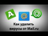 Как удалить вирусы от Mail.ru  Амиго, Спутник.