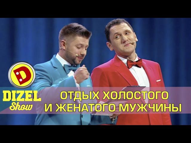 Отдых холостяка и женатого мужчины Дизель шоу Украина
