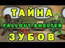 #4 Fallout Shelter: а как они зубы чистят до белизны