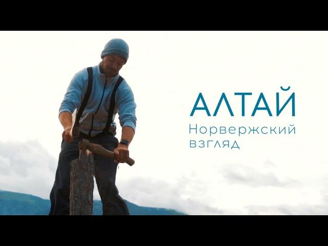 Алтай. Норвежский взгляд