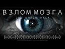 Короткометражка «Взлом мозга» | Дубляж DeeAFilm