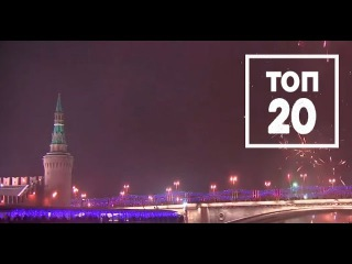 ТОП 20 Лучшие Фейерверки в мире, Новогодняя Ночь и празжнования Нового года