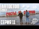 Автостоп Питер-Уфа 2017. г.Пермь. Охота на медведя. Серия #11