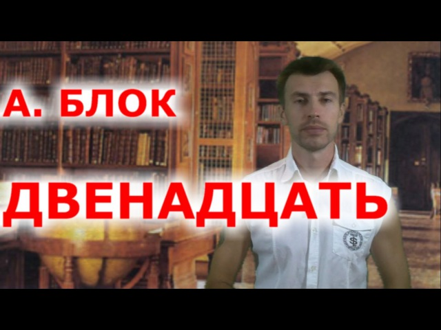 ДВЕНАДЦАТЬ. Александр Блок