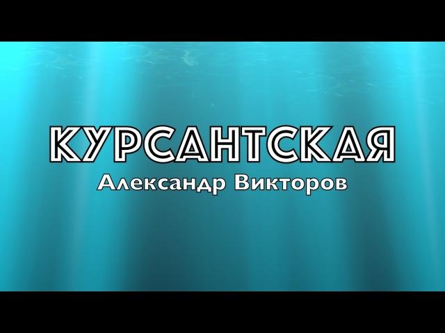 Курсантская- Александр Викторов (Автономка-1)