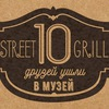 "STREET GRILL ""10 друзей ушли в музей"""