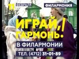 ИГРАЙ ГАРМОНЬ КУРСК