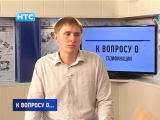 К вопросу о газификации - Выпуск №10 (Илья Абросимов)