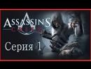 Прохождение игры Assassin's Creed 1 (Обучение и первое впечатление)