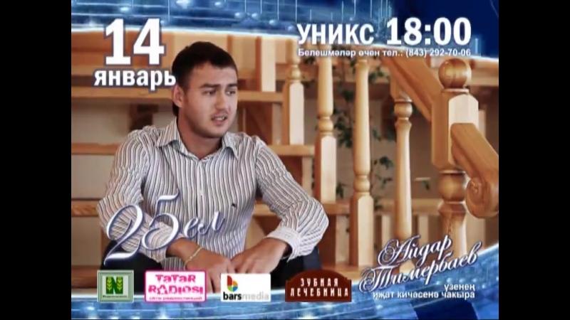 Айдар Тимербаевнын ижат кичэсе 14 январь УНИКС