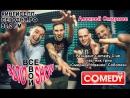 Резидент Comedy Club Смирняга в Кингисеппе на 90 2 FM Бэк ту зэ рутс
