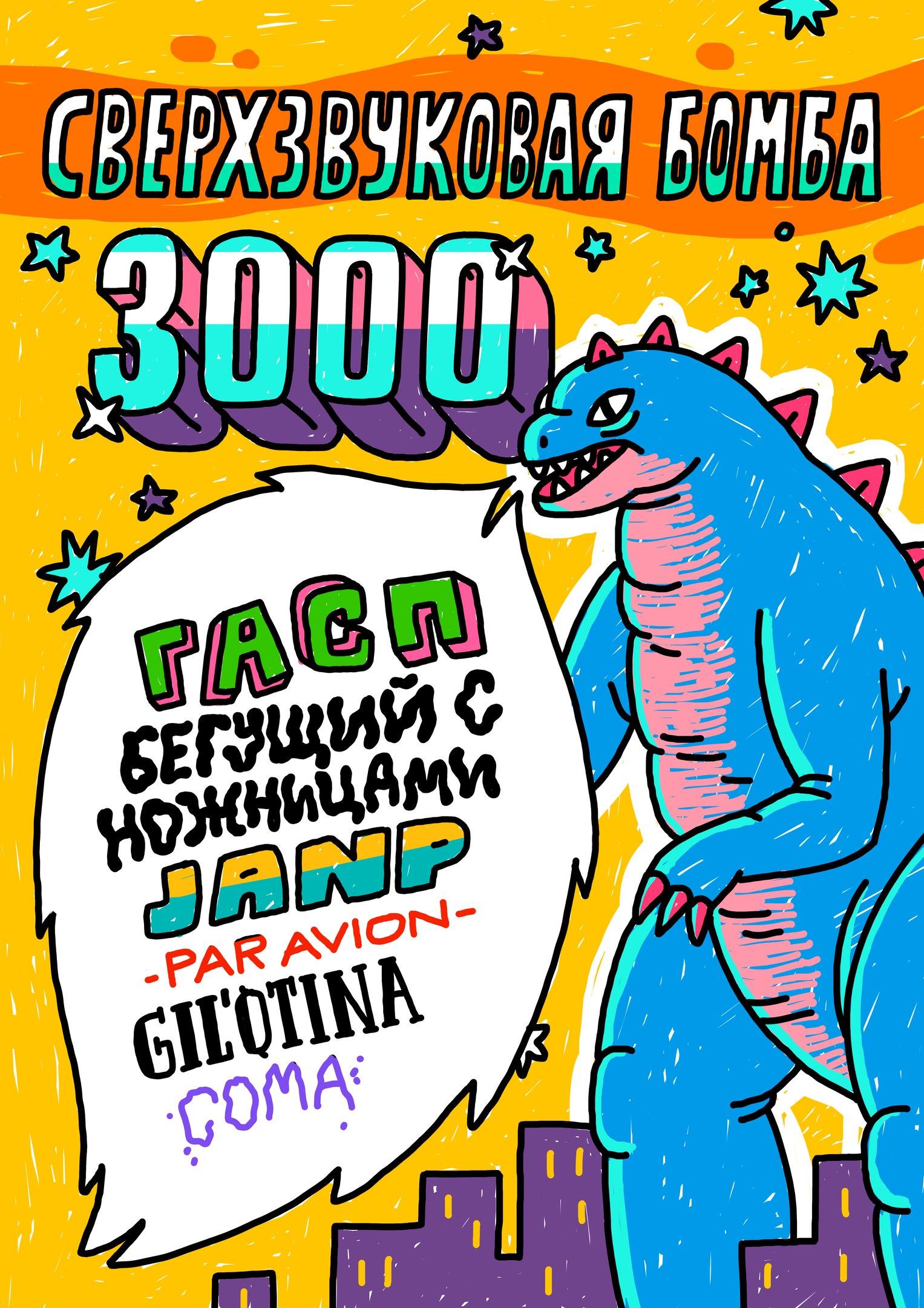 СВЕРХЗВУКОВАЯ БОМБА 3000