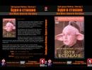 Звездные войны буря в стакане Star wars 1999