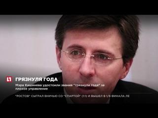 Мэра Кишинева удостоили звания
