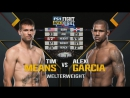 UFC Fight Night 112 Тим Минс vs Алекс Гарсия полный бой