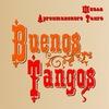 Buenos Tangos Esсuela (Танго в Челябинске)