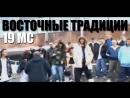 Стампа, Vis Verbi, Донской (Восточный Клан), Живые, Tony Ill, W-Rasta, КомпроМи$$, PunkRat - Восточные традиции