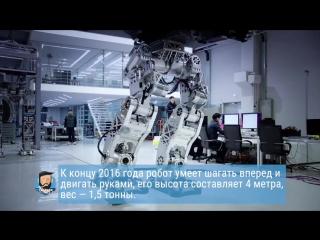 Гигантский робот из Южной Кореи