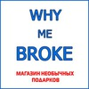 WhyMeBroke - магазин необычных подарков